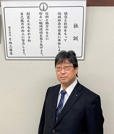 (株)片地工務店 代表取締役 片地 昭次
